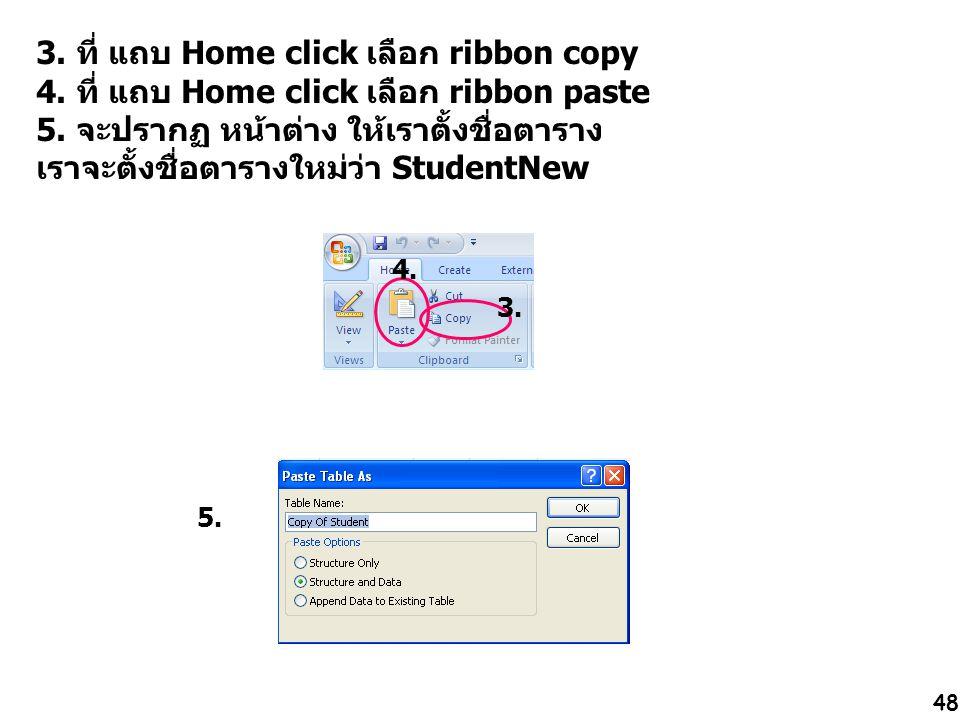 3. ที่ แถบ Home click เลือก ribbon copy