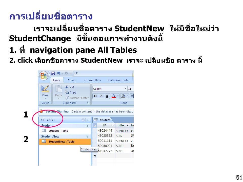 การเปลี่ยนชื่อตาราง เราจะเปลี่ยนชื่อตาราง StudentNew ให้มีชื่อใหม่ว่า StudentChange มีขั้นตอนการทำงานดังนี้