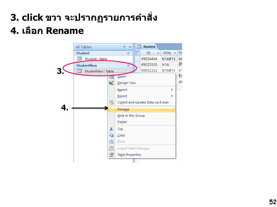 3. click ขวา จะปรากฏรายการคำสั่ง 4. เลือก Rename