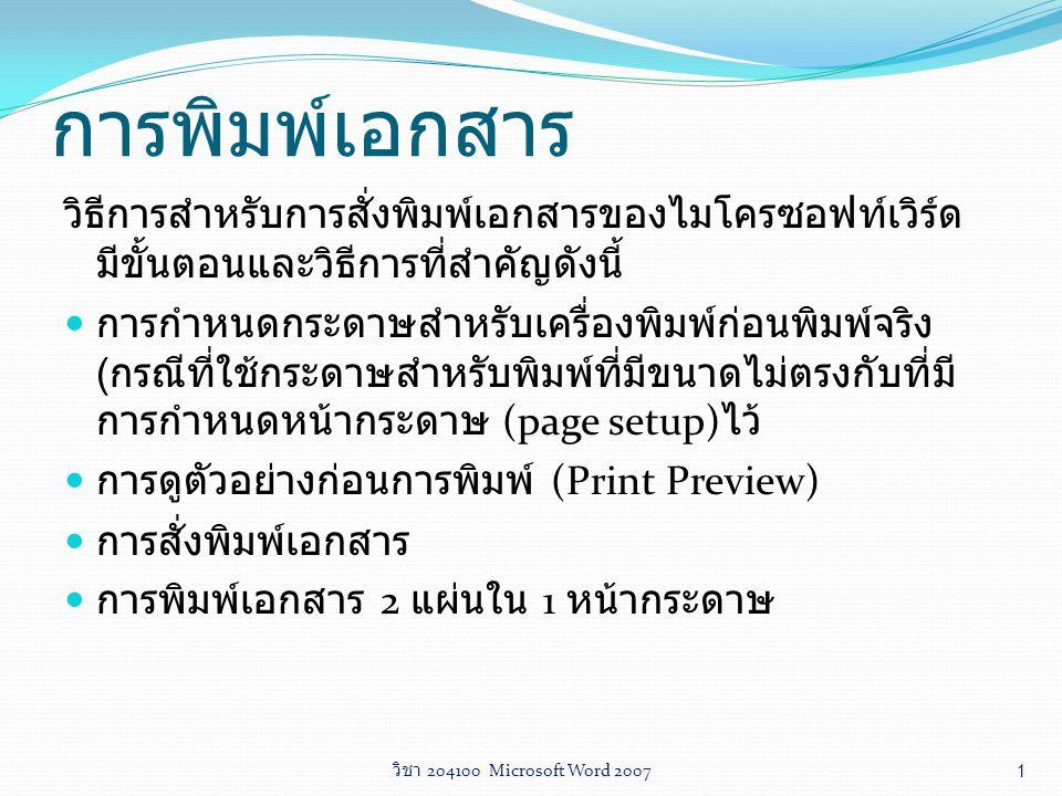 Microsoft Word 2007-10-Printing
