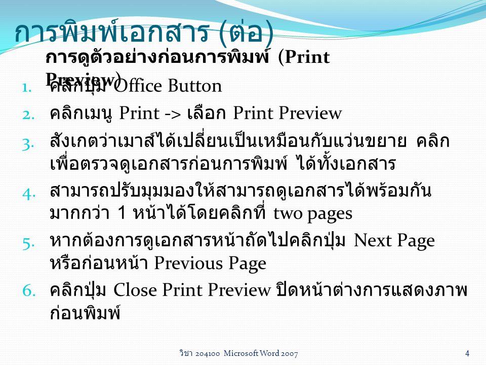การพิมพ์เอกสาร (ต่อ) การดูตัวอย่างก่อนการพิมพ์ (Print Preview)