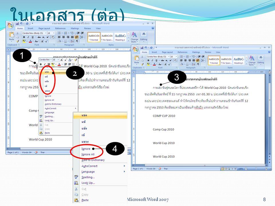 การตรวจสอบและแก้ไขข้อความในเอกสาร (ต่อ)