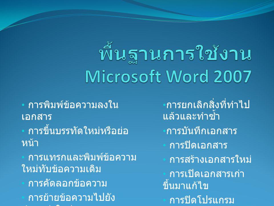 พื้นฐานการใช้งาน Microsoft Word 2007