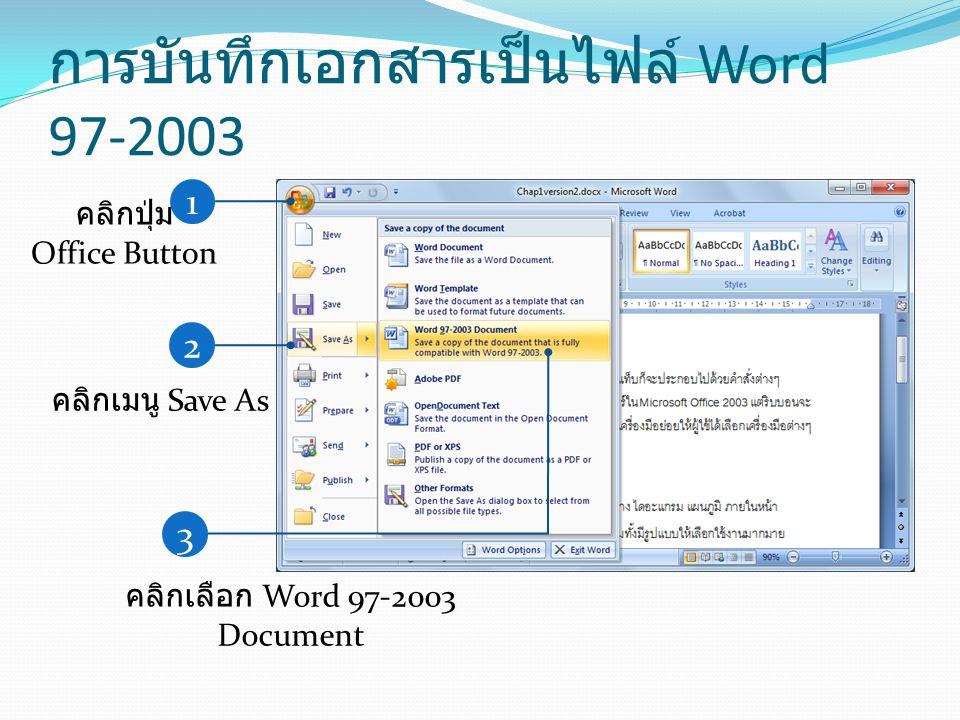 การบันทึกเอกสารเป็นไฟล์ Word 97-2003