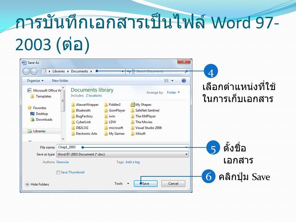 การบันทึกเอกสารเป็นไฟล์ Word 97-2003 (ต่อ)