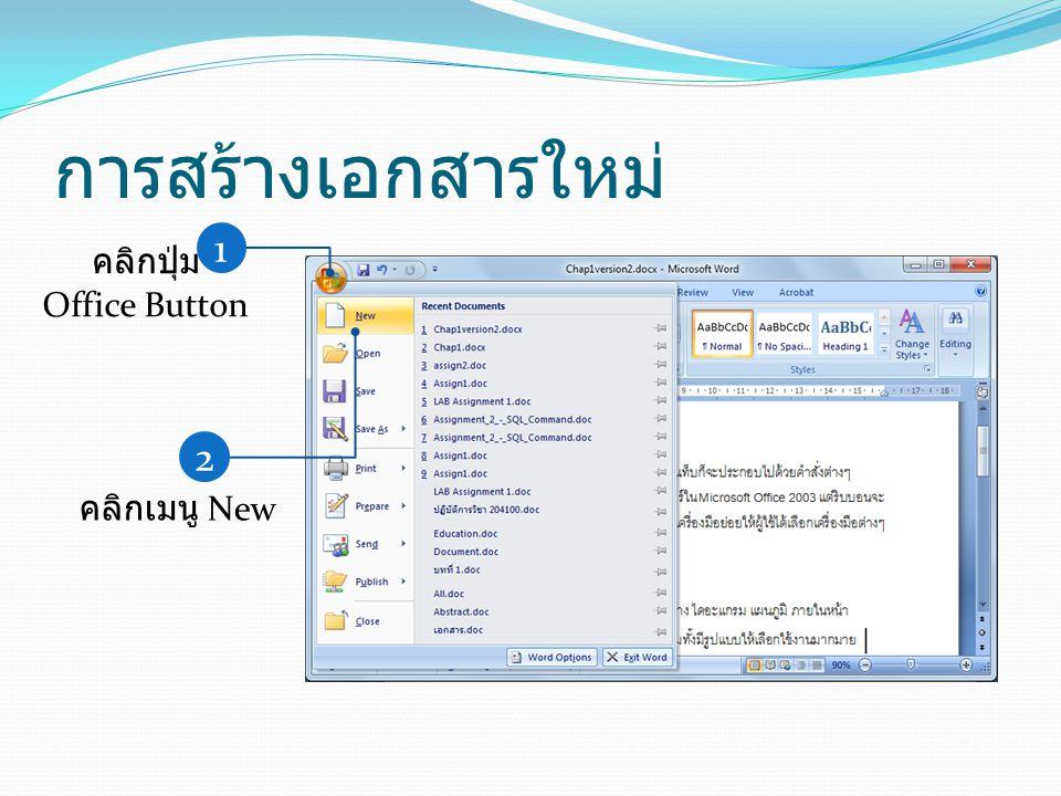 การสร้างเอกสารใหม่ 1 คลิกปุ่ม Office Button 2 คลิกเมนู New