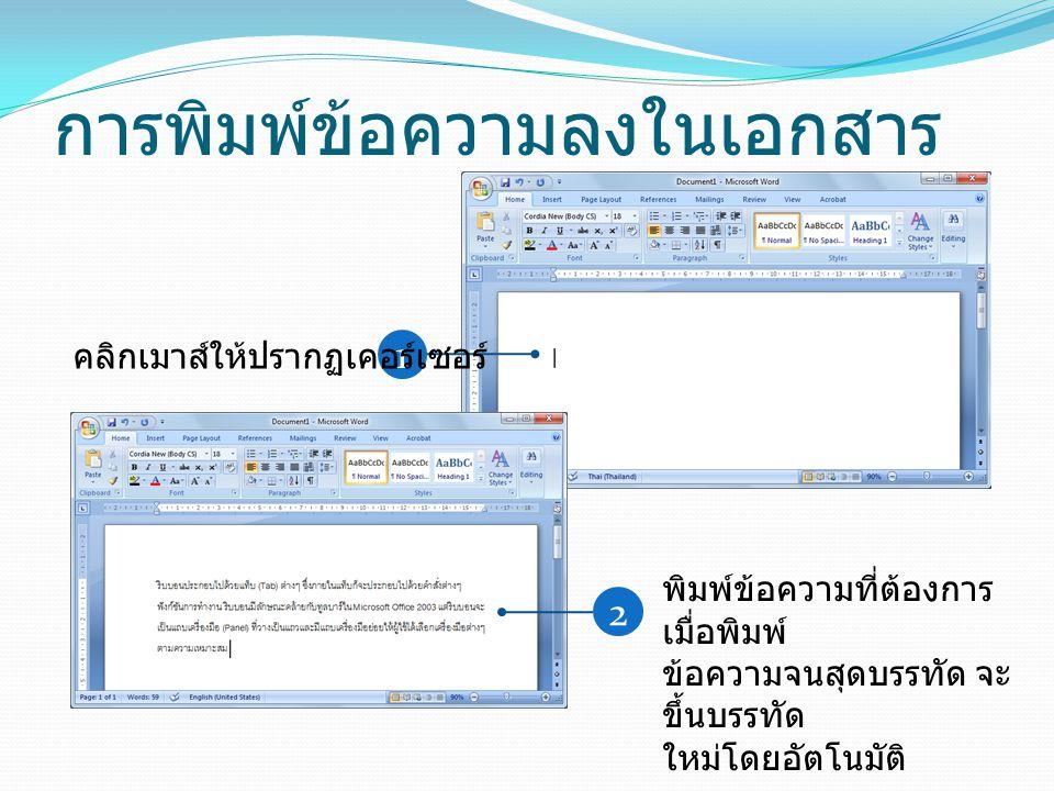 การพิมพ์ข้อความลงในเอกสาร