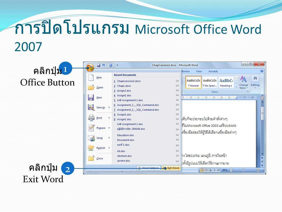 การปิดโปรแกรม Microsoft Office Word 2007