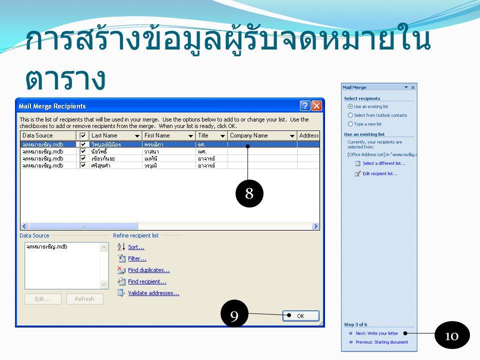 การสร้างข้อมูลผู้รับจดหมายในตาราง