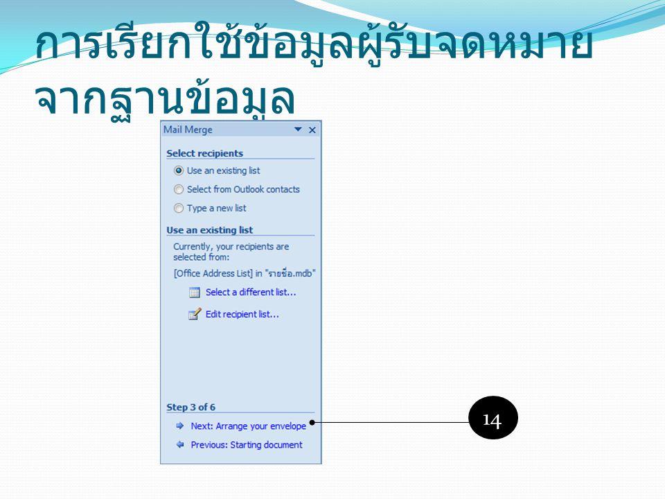 การเรียกใช้ข้อมูลผู้รับจดหมายจากฐานข้อมูล