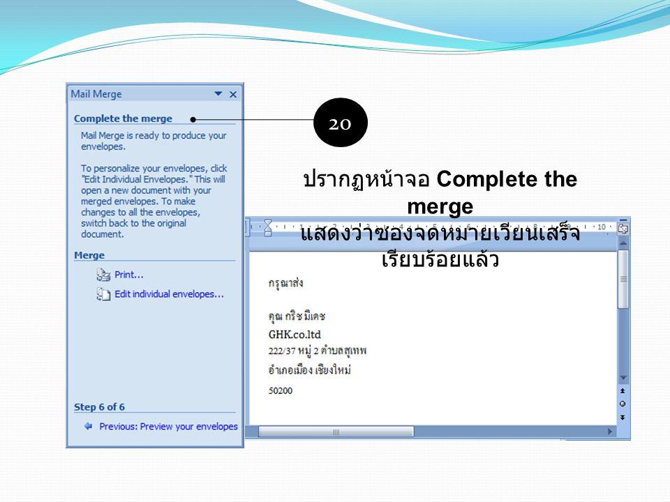 ปรากฏหน้าจอ Complete the merge แสดงว่าซองจดหมายเวียนเสร็จเรียบร้อยแล้ว