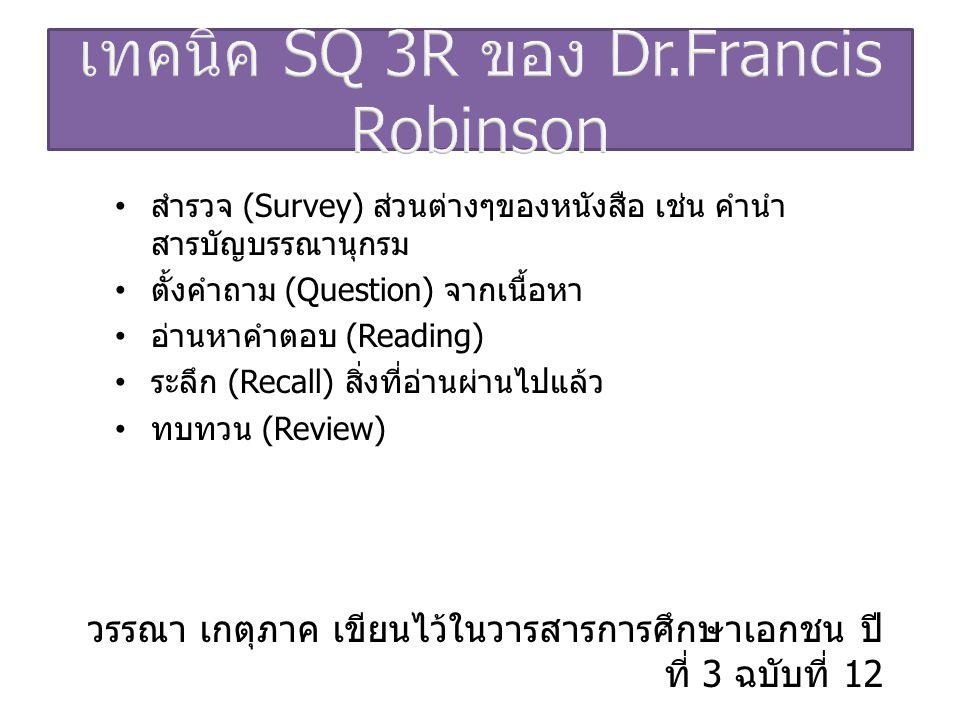 เทคนิค SQ 3R ของ Dr.Francis Robinson
