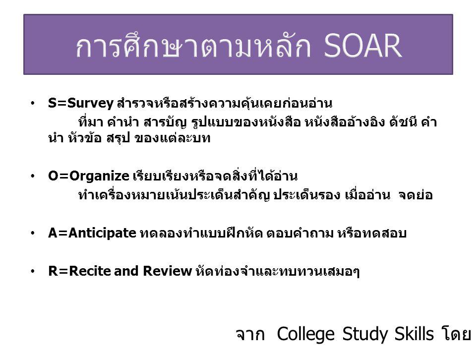 การศึกษาตามหลัก SOAR จาก College Study Skills โดย Shepherd, J.J.