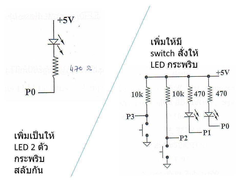 เพิ่มให้มี switch สั่งให้ LED กระพริบ