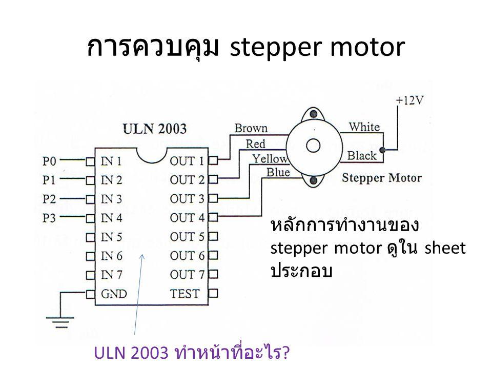 การควบคุม stepper motor