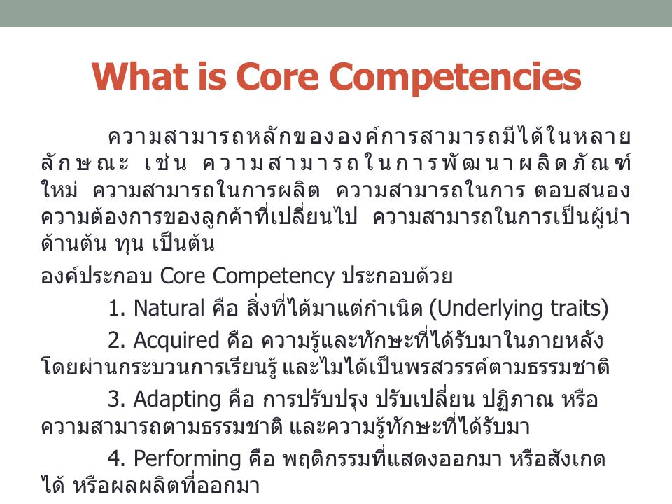 What is Core Competencies