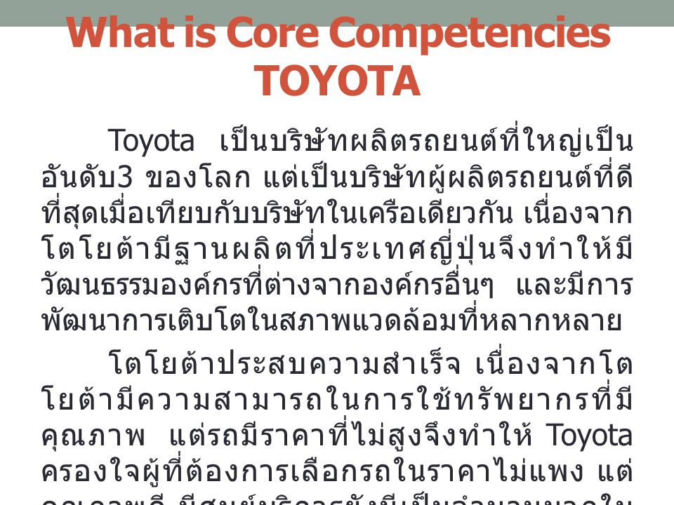 What is Core Competencies TOYOTA