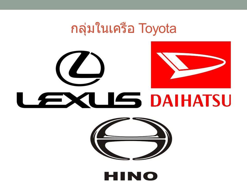กลุ่มในเครือ Toyota