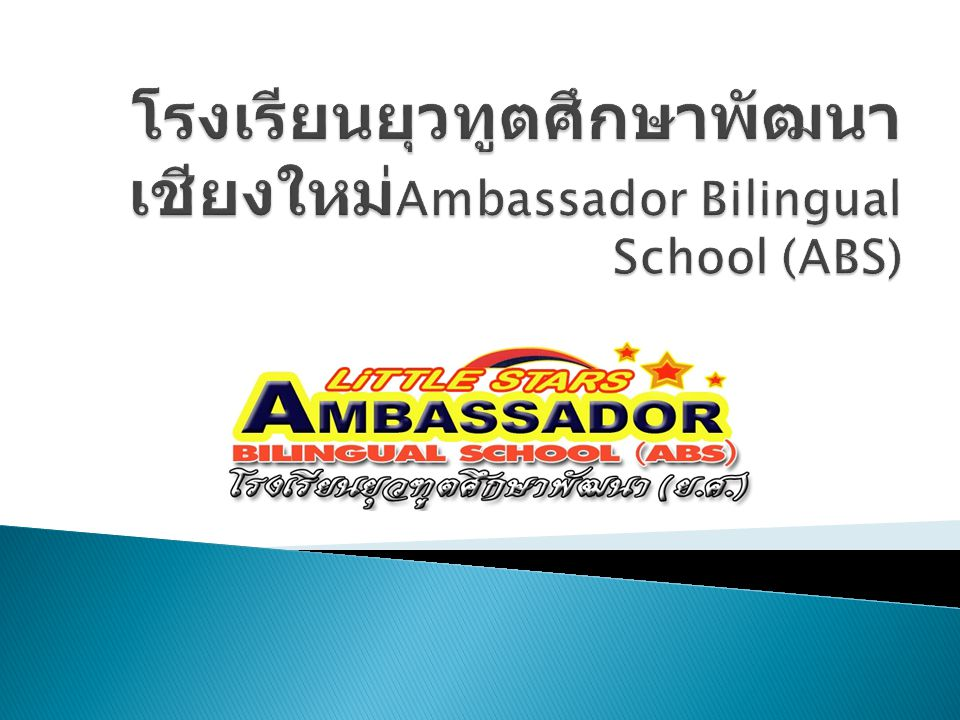 โรงเรียนยุวทูตศึกษาพัฒนา เชียงใหม่Ambassador Bilingual School (ABS)