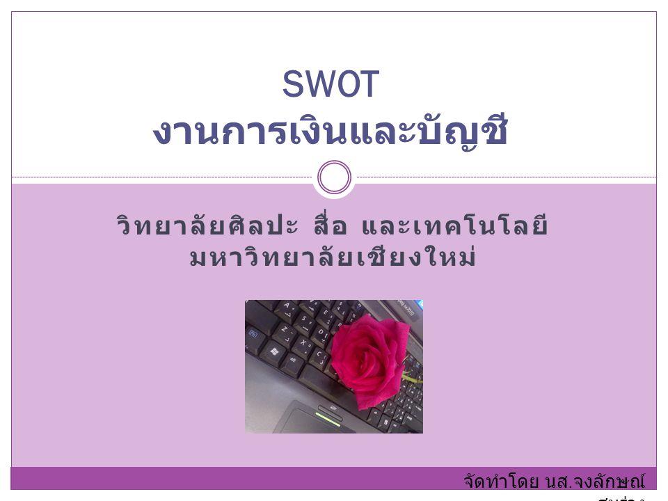 SWOT งานการเงินและบัญชี