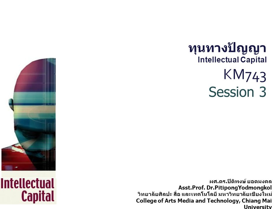 ทุนทางปัญญา Intellectual Capital KM743 Session 3