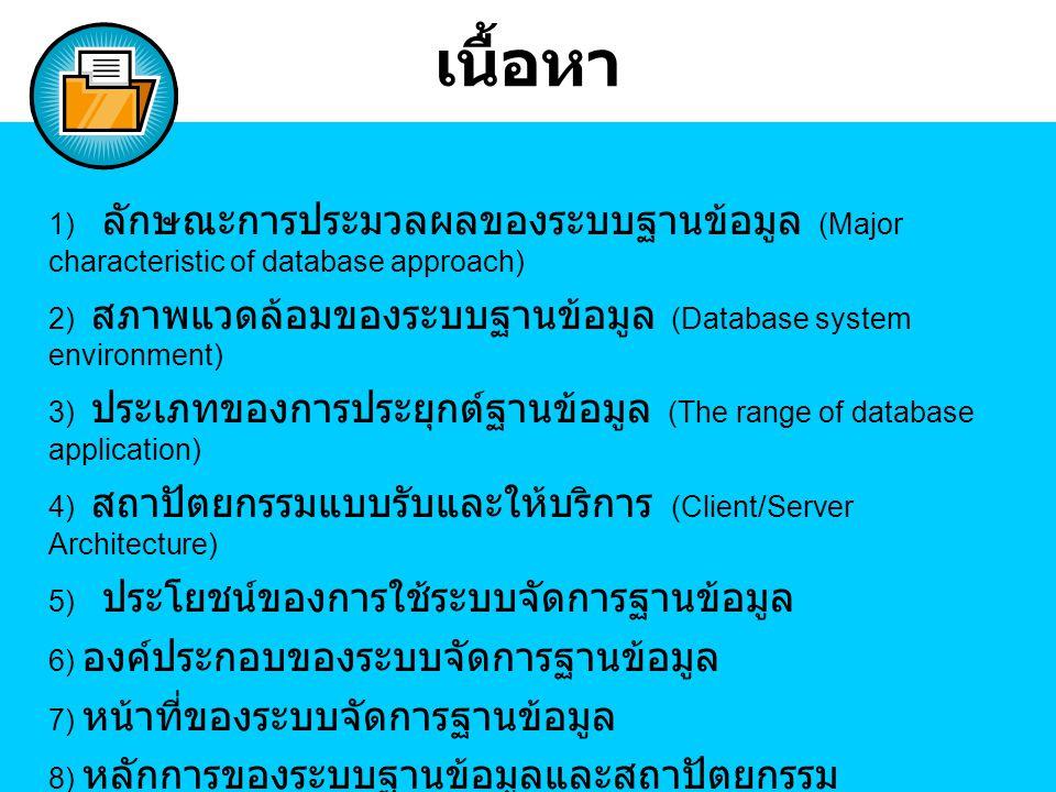เนื้อหา 1) ลักษณะการประมวลผลของระบบฐานข้อมูล (Major characteristic of database approach)
