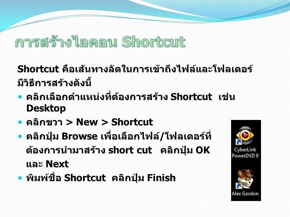 การสร้างไอคอน Shortcut