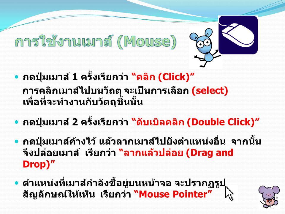 การใช้งานเมาส์ (Mouse)