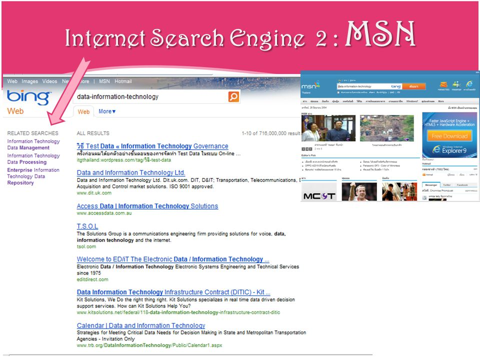 Internet Search Engine 2 : MSN