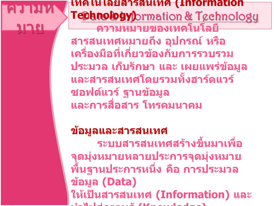 Data & Information & Technology