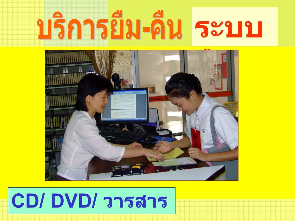 ระบบมือ บริการยืม-คืน CD/ DVD/ วารสาร