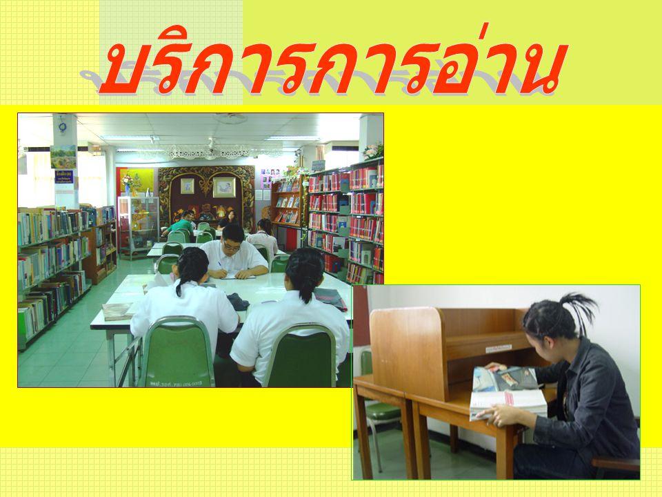บริการการอ่าน