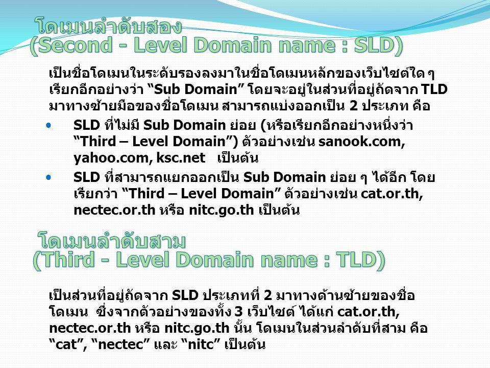 โดเมนลำดับสอง (Second - Level Domain name : SLD)