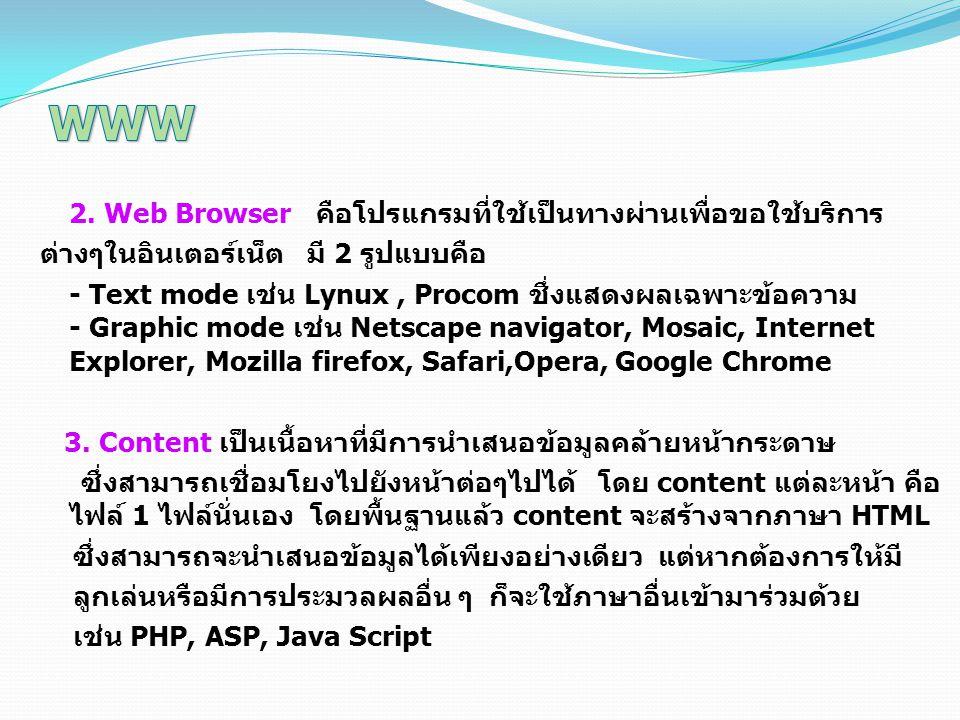 WWW 2. Web Browser คือโปรแกรมที่ใช้เป็นทางผ่านเพื่อขอใช้บริการ