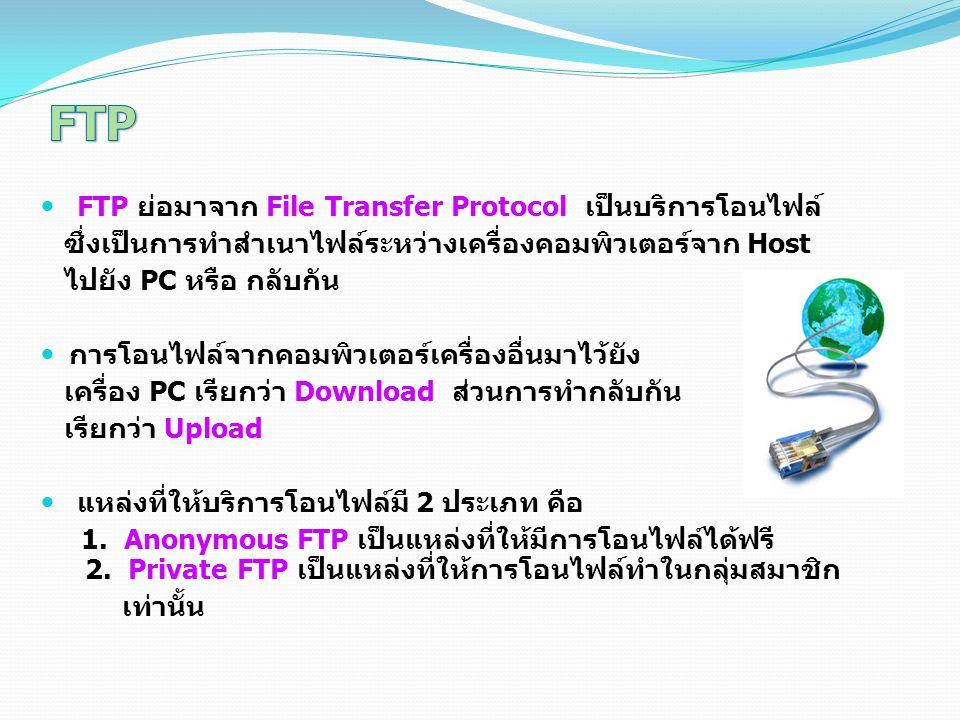 FTP FTP ย่อมาจาก File Transfer Protocol เป็นบริการโอนไฟล์