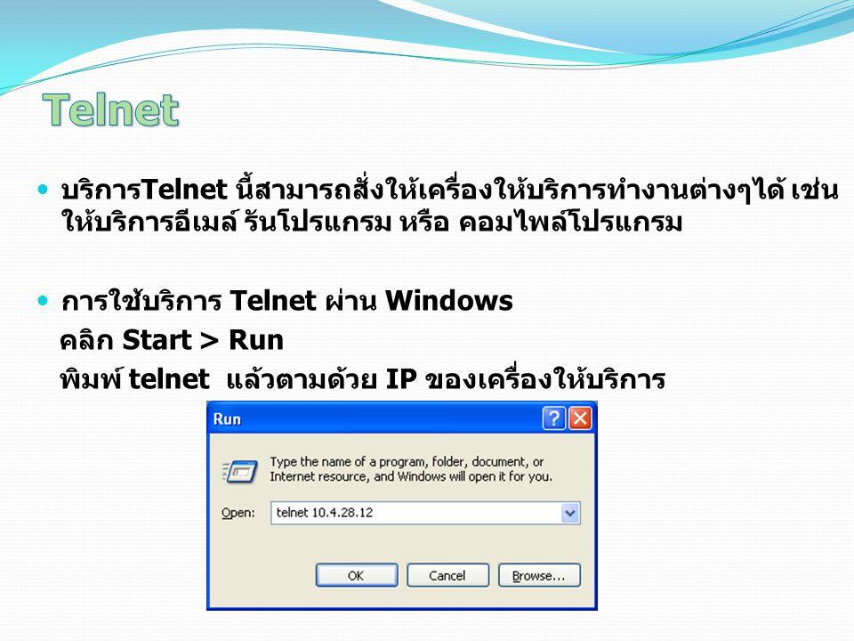 Telnet บริการTelnet นี้สามารถสั่งให้เครื่องให้บริการทำงานต่างๆได้ เช่น ให้บริการอีเมล์ รันโปรแกรม หรือ คอมไพล์โปรแกรม.