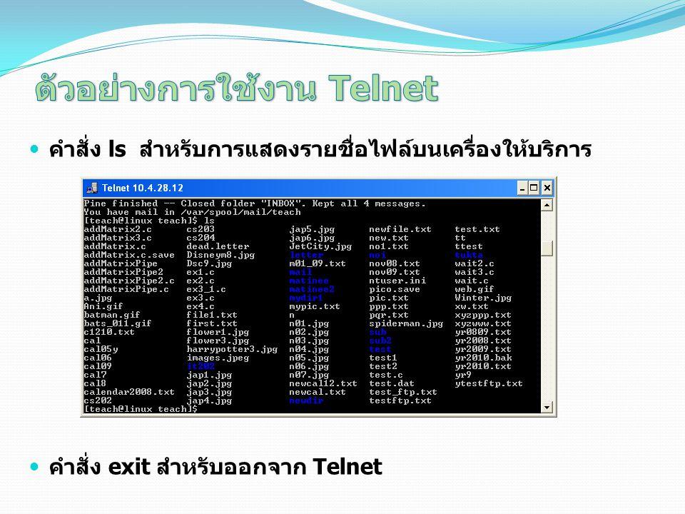 ตัวอย่างการใช้งาน Telnet