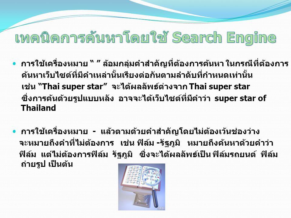 เทคนิคการค้นหาโดยใช้ Search Engine