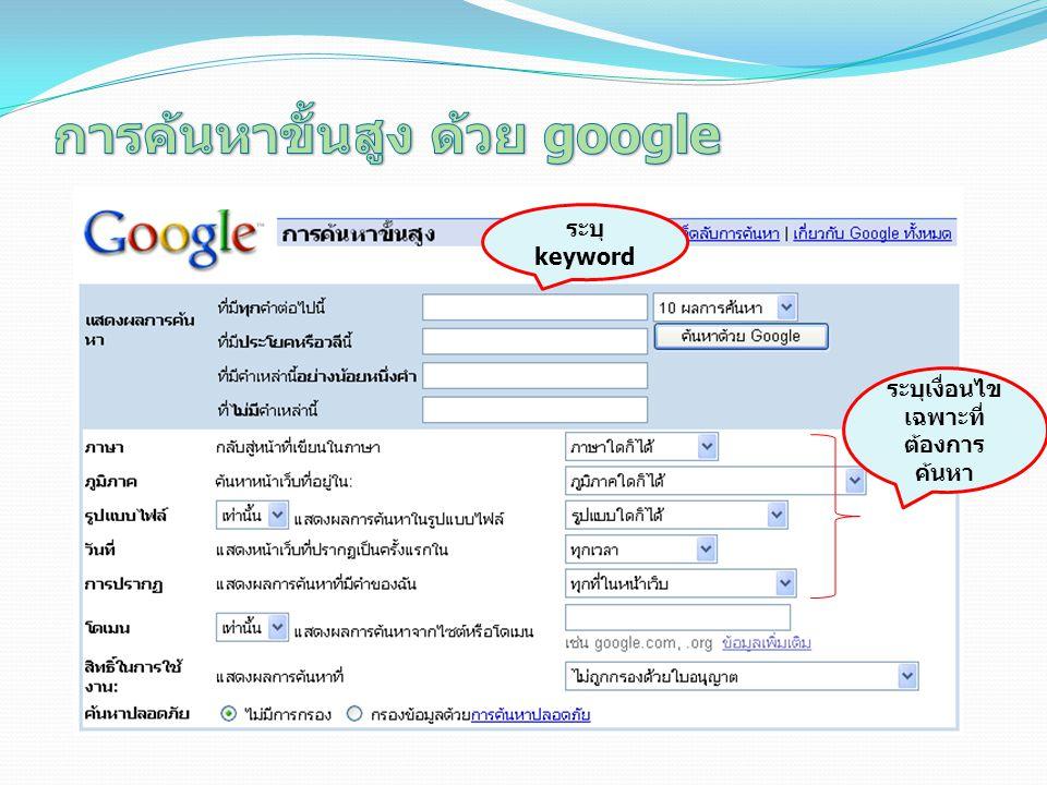 การค้นหาขั้นสูง ด้วย google