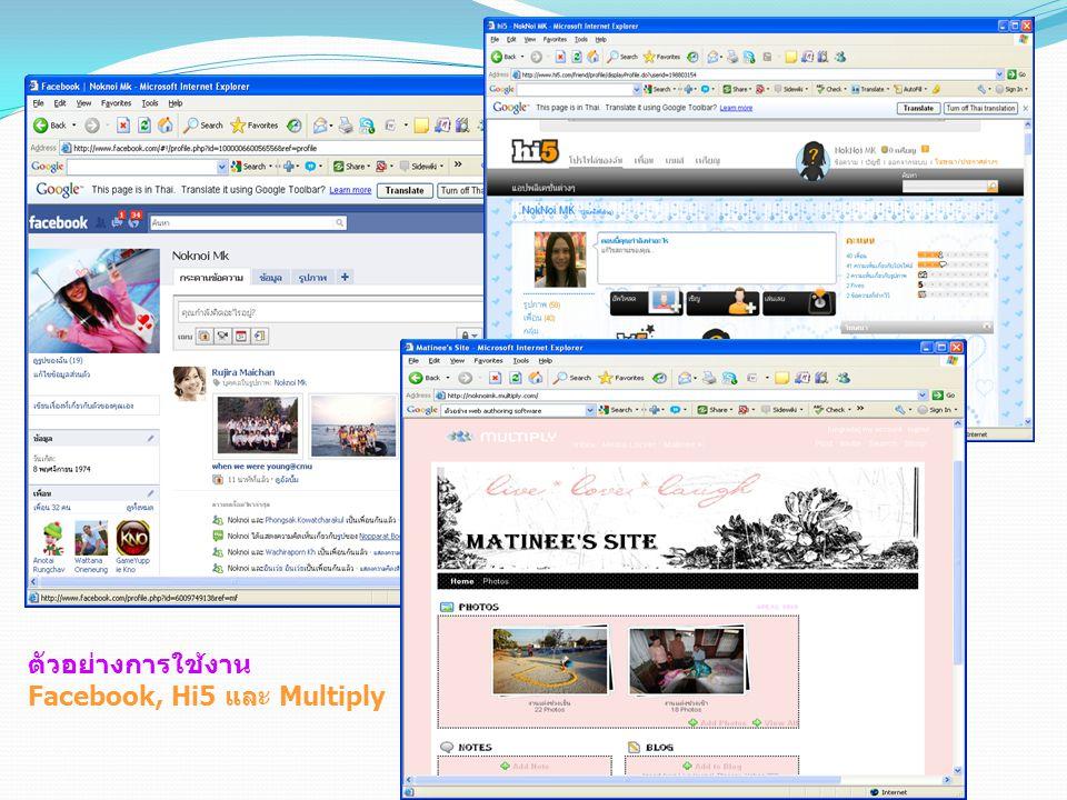 Facebook, Hi5 และ Multiply
