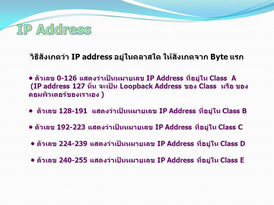 IP Address วิธีสังเกตว่า IP address อยู่ในคลาสใด ให้สังเกตจาก Byte แรก