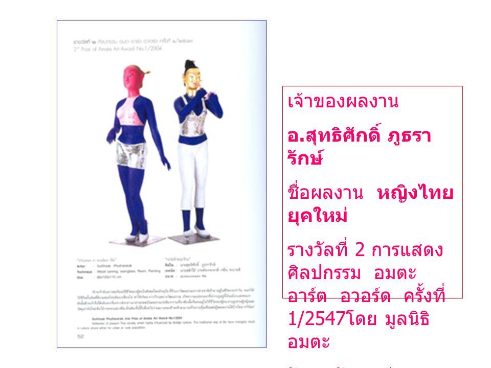 เจ้าของผลงาน อ.สุทธิศักดิ์ ภูธรารักษ์ ชื่อผลงาน หญิงไทยยุคใหม่ รางวัลที่ 2 การแสดงศิลปกรรม อมตะ อาร์ต อวอร์ด ครั้งที่1/2547โดย มูลนิธิอมตะ.