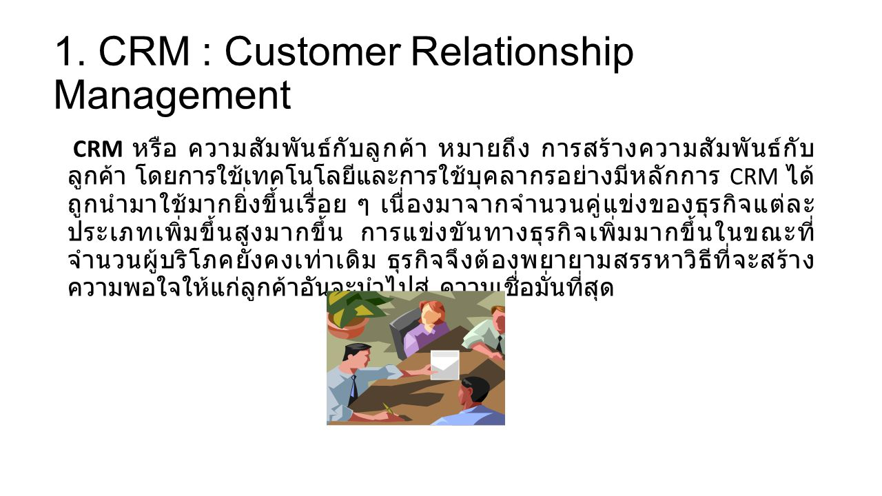 1. CRM : Customer Relationship Management