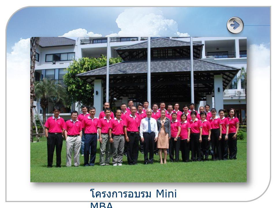 โครงการอบรม Mini MBA