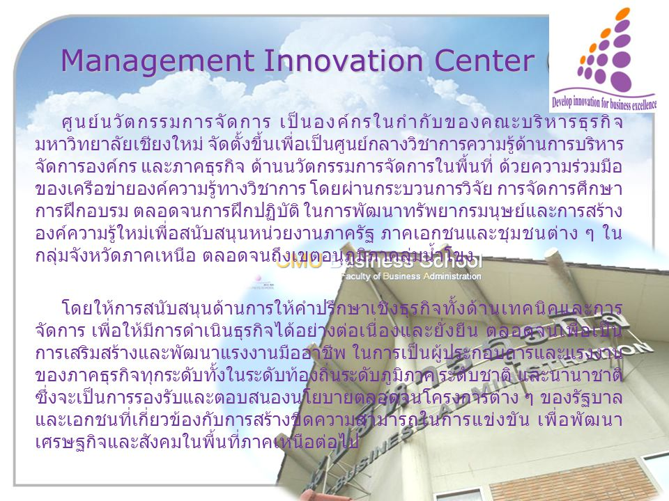 Management Innovation Center