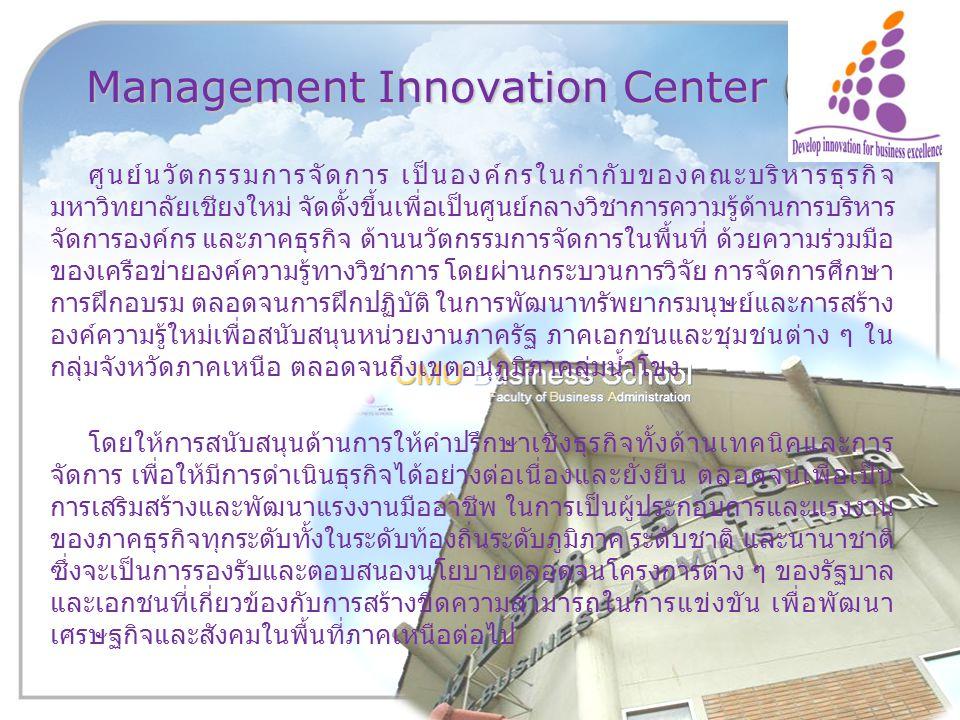 Management Innovation Center