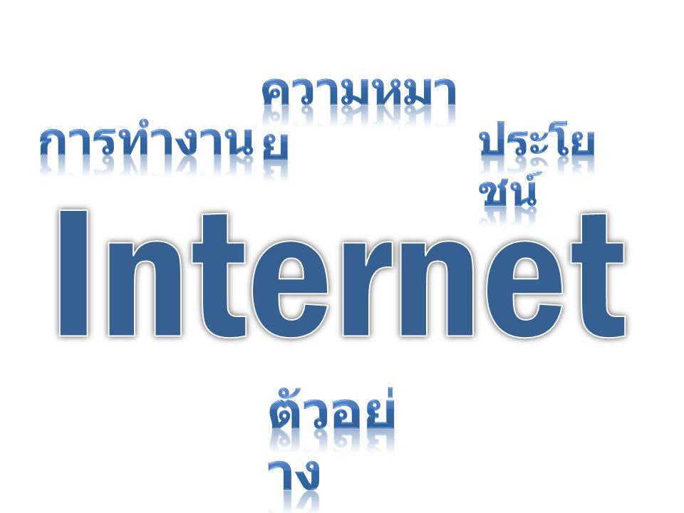 ความหมาย การทำงาน ประโยชน์ Internet ตัวอย่าง