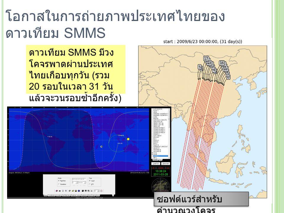 โอกาสในการถ่ายภาพประเทศไทยของ ดาวเทียม SMMS
