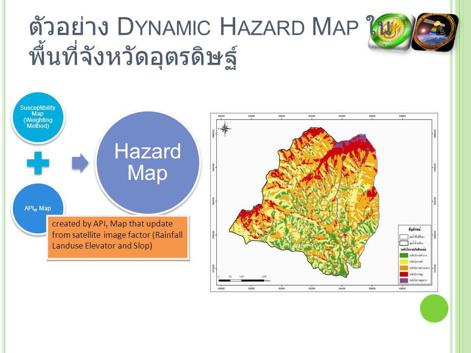 ตัวอย่าง Dynamic Hazard Map ในพื้นที่จังหวัดอุตรดิษฐ์