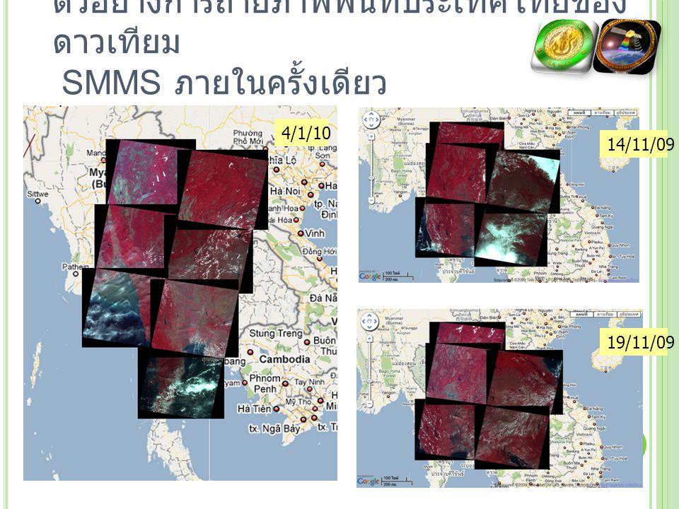 ตัวอย่างการถ่ายภาพพื้นที่ประเทศไทยของดาวเทียม SMMS ภายในครั้งเดียว